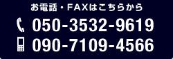 お電話・FAXはこちらから 050-3532-9619 090-7109-4566