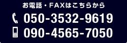 お電話・FAXはこちらから 050-3532-9619 090-4565-7050