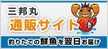 三邦丸通販サイト