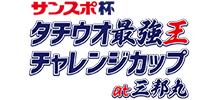 タチウオ最強王チャレンジカップ