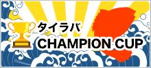 タイラバチャンピオンカップ